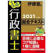 うかる!行政書士総合テキスト〈2021年度版〉 [単行本]