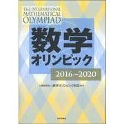 数学オリンピック 2016~2020 [単行本]