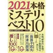 本格ミステリ・ベスト10〈2021〉 [単行本]
