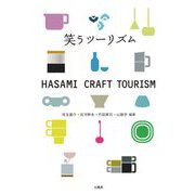 笑うツーリズム HASAMI CRAFT TOURISM [単行本]