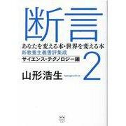 断言2 あなたを変える本・世界を変える本 [単行本]