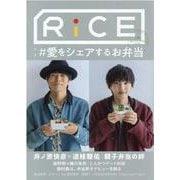RiCE NO.16 AUTUMN 2020 [単行本]