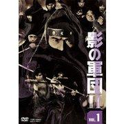 影の軍団Ⅱ VOL.1