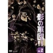 影の軍団Ⅱ VOL.2