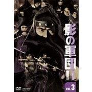 影の軍団Ⅱ VOL.3