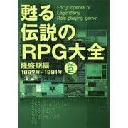 甦る伝説のRPG大全〈Vol.2〉隆盛期編 1987年~1991年 [単行本]