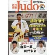 近代柔道 (Judo) 2020年 12月号 [雑誌]