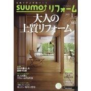 SUUMO (スーモ) リフォーム 2021年 01月号 [雑誌]