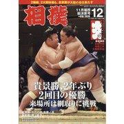 相撲 2020年 12月号 [雑誌]
