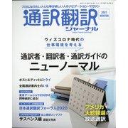 通訳翻訳ジャーナル 2021年 01月号 [雑誌]