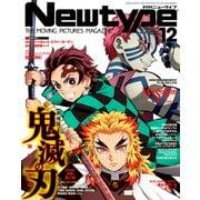 Newtype (ニュータイプ) 2020年 12月号 [雑誌]