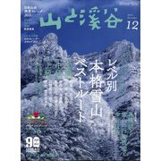 山と渓谷 2020年 12月号 [雑誌]