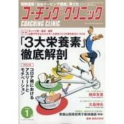 COACHING CLINIC (コーチング・クリニック) 2021年 01月号 [雑誌]