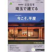 埼玉で建てるSUUMO注文住宅 2021年 01月号 [雑誌]