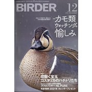 BIRDER (バーダー) 2020年 12月号 [雑誌]