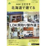北海道で建てるSUUMO注文住宅 2021年 01月号 [雑誌]