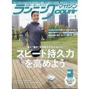 ランニングマガジン courir (クリール) 2021年 01月号 [雑誌]