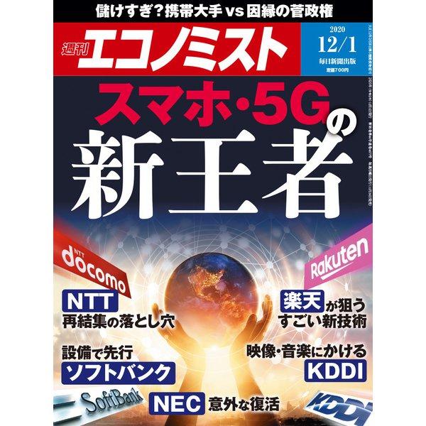 週刊 エコノミスト 2020年 12/1号 [雑誌]