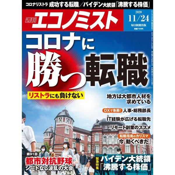 週刊 エコノミスト 2020年 11/24号 [雑誌]