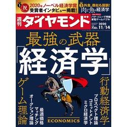 週刊 ダイヤモンド 2020年 11/14号 [雑誌]