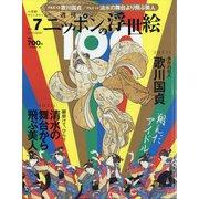 ニッポンの浮世絵100 2020年 11/19号 [雑誌]