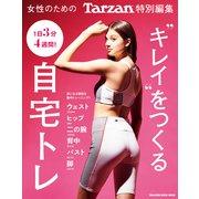 Tarzan特別編集 キレイをつくる自宅トレ [ムックその他]