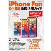 iPhone Fan  iOS 14徹底活用ガイド [ムックその他]