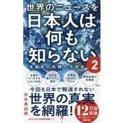 世界のニュースを日本人は何も知らない〈2〉(ワニブックスPLUS新書) [新書]