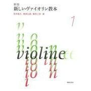 新版 新しいヴァイオリン教本 1 [単行本]