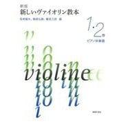 新版 新しいヴァイオリン教本 1・2巻 ピアノ伴奏譜 [単行本]