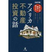 日本人が絶対に知らないアメリカ不動産投資の話 改訂版 [単行本]