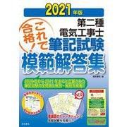 第二種電気工事士筆記試験模範解答集〈2021年版〉 [単行本]