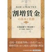 割増賃金の基本と実務 第2版 (BASIC & PRACTICE) [単行本]