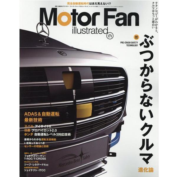 Motor Fan illustrated Vol.171(モーターファン別冊) [ムックその他]