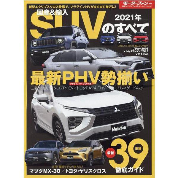 2021年国産&輸入SUVのすべて(モーターファン別冊) [ムックその他]