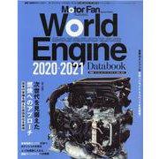 ワールド・エンジンデータブック2020-2021(モーターファン別冊) [ムックその他]