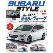 SUBARU STYLE Vol.8(サンエイムック) [ムックその他]