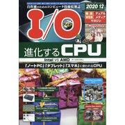 I/O (アイオー) 2020年 12月号 [雑誌]