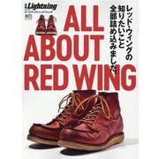 All About RED WING(オールアバウト・レッド-レッド・ウィングの知りたいこと全部詰め込みました。(エイムック 4715 別冊Lightning vol. 235) [ムックその他]