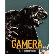 『ガメラ 大怪獣空中決戦』 4K デジタル修復 Ultra HD Blu-ray 【HDR 版】