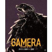 『ガメラ3 邪神<イリス>覚醒』 4K デジタル修復 Ultra HD Blu-ray 【HDR 版】