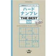 ハードナンプレTHE BEST 59-上級者向けナンバープレース(晋遊舎ムック) [ムックその他]
