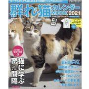 群れ猫カレンダーMOOK 2021-南幅俊輔Presents 貼っても読んでも楽しめる猫満載ビジュアルMOOK(SUNエンタメMOOK) [ムックその他]