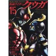 仮面ライダークウガ 15(ヒーローズコミックス) [コミック]