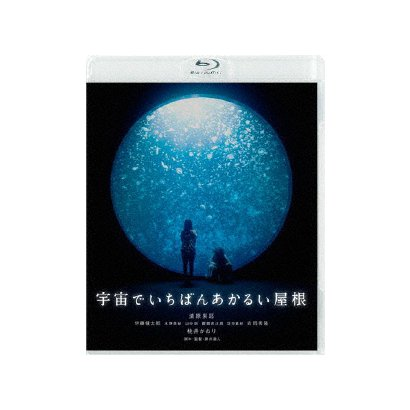 宇宙でいちばんあかるい屋根 [Blu-ray Disc]