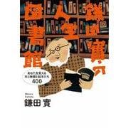 鎌田實の人生図書館―あなたを変える本と映画と絵本たち400 [単行本]