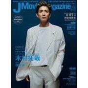 J Movie Magazine<Vol.65>(パーフェクト・メモワール) [ムックその他]
