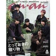 an・an (アン・アン) 2020年 11/18号 [雑誌]
