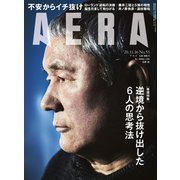 AERA (アエラ) 2020年 11/16号 [雑誌]