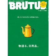 BRUTUS (ブルータス) 2020年 12/1号 [雑誌]